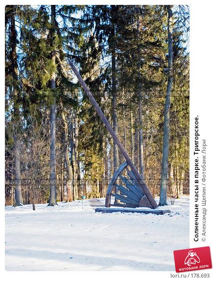 Солнечные часы в парке. Тригорское., эксклюзивное фото № 178693, снято 5 января 2008 г. (c) Александр Щепин / Фотобанк Лори
