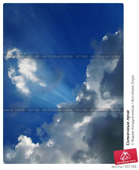 Солнечные лучи, фото № 157193, снято 27 июля 2017 г. (c) Вадим Кондратенков / Фотобанк Лори