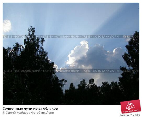 Солнечные лучи из-за облаков, фото № 17813, снято 14 июля 2006 г. (c) Сергей Ксейдор / Фотобанк Лори