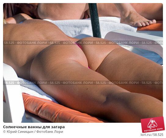 Купить «Солнечные ванны для загара», фото № 58525, снято 3 октября 2004 г. (c) Юрий Синицын / Фотобанк Лори