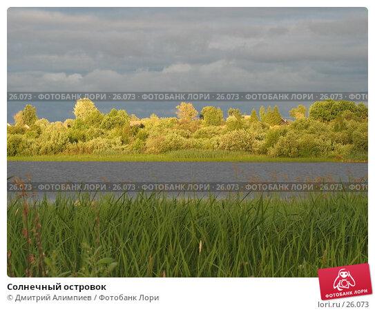 Солнечный островок, фото № 26073, снято 17 июля 2006 г. (c) Дмитрий Алимпиев / Фотобанк Лори