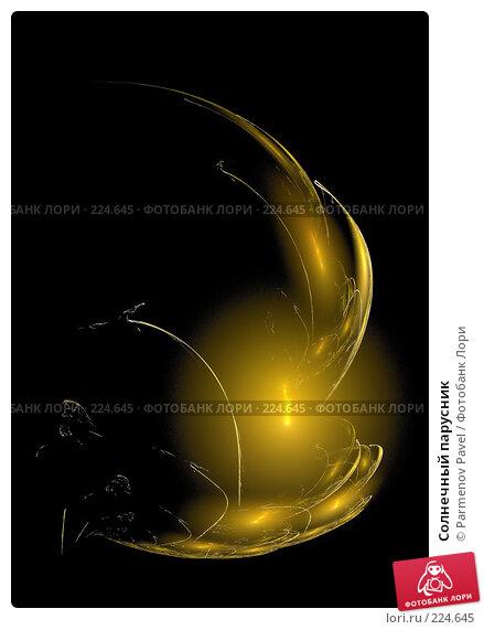 Солнечный парусник, иллюстрация № 224645 (c) Parmenov Pavel / Фотобанк Лори