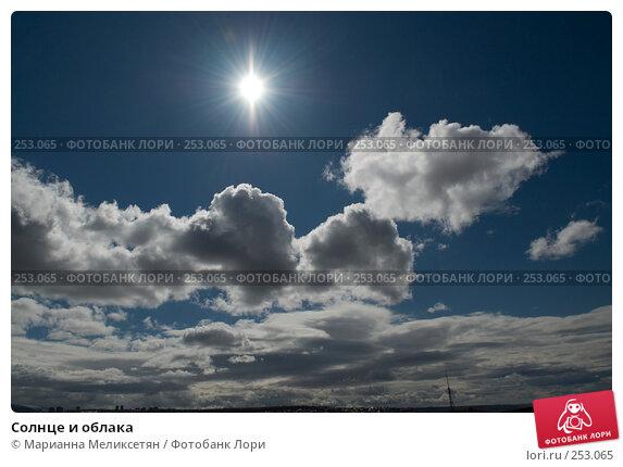 Солнце и облака, фото № 253065, снято 25 марта 2007 г. (c) Марианна Меликсетян / Фотобанк Лори