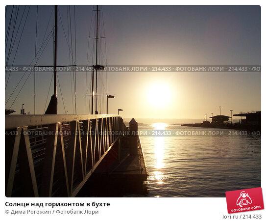 Купить «Солнце над горизонтом в бухте», фото № 214433, снято 5 сентября 2006 г. (c) Дима Рогожин / Фотобанк Лори