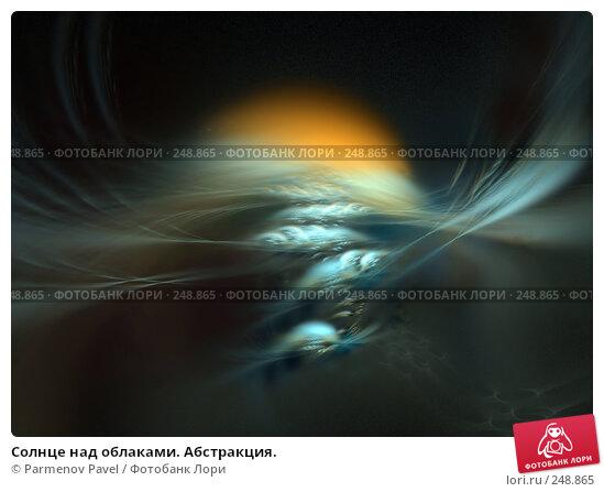 Солнце над облаками. Абстракция., иллюстрация № 248865 (c) Parmenov Pavel / Фотобанк Лори