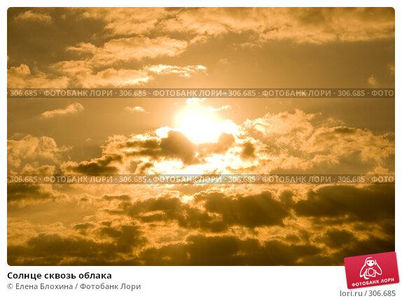 Купить «Солнце сквозь облака», фото № 306685, снято 26 мая 2008 г. (c) Елена Блохина / Фотобанк Лори