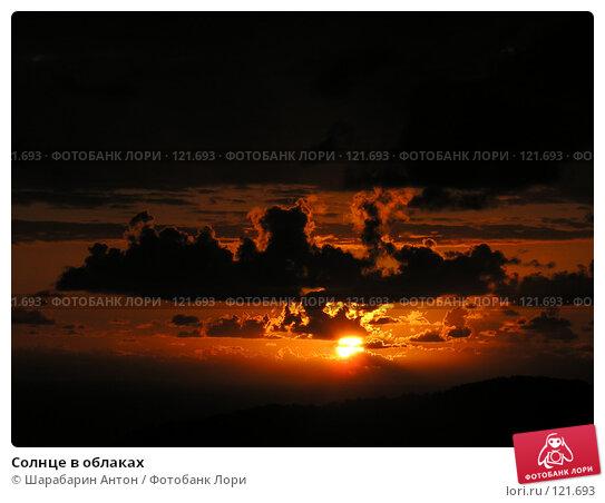 Солнце в облаках, фото № 121693, снято 3 сентября 2006 г. (c) Шарабарин Антон / Фотобанк Лори
