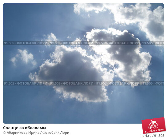 Солнце за облаками, фото № 91505, снято 14 июня 2006 г. (c) Абарникова Ирина / Фотобанк Лори