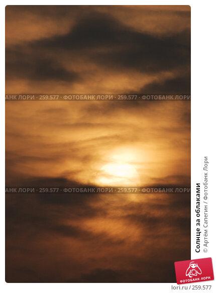 Солнце за облаками, фото № 259577, снято 21 апреля 2006 г. (c) Артём Сапегин / Фотобанк Лори