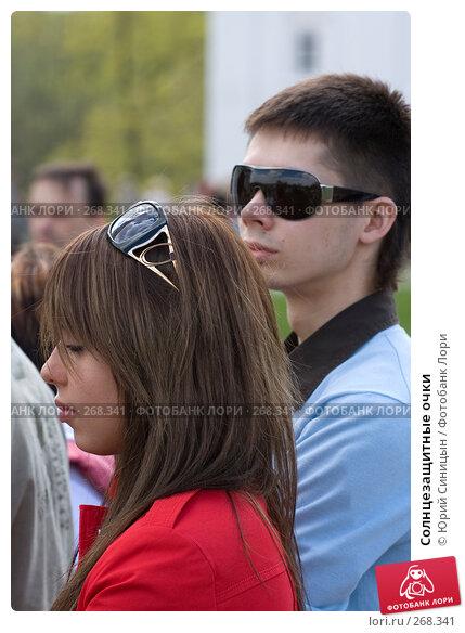 Купить «Солнцезащитные очки», фото № 268341, снято 27 апреля 2008 г. (c) Юрий Синицын / Фотобанк Лори