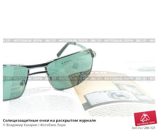 Купить «Солнцезащитные очки на раскрытом журнале», фото № 280121, снято 10 мая 2008 г. (c) Владимир Казарин / Фотобанк Лори