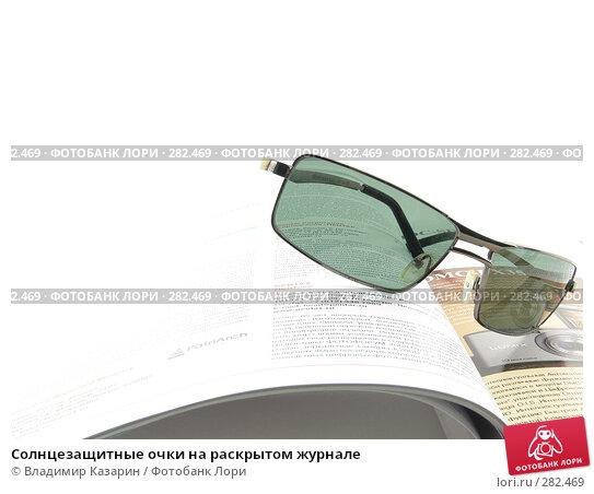 Солнцезащитные очки на раскрытом журнале, фото № 282469, снято 10 мая 2008 г. (c) Владимир Казарин / Фотобанк Лори