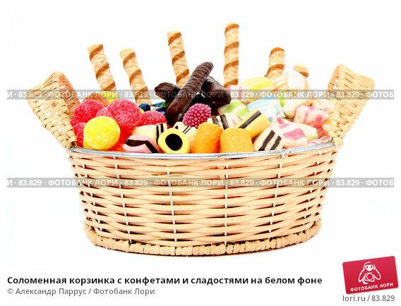 Купить «Соломенная корзинка с конфетами и сладостями на белом фоне», фото № 83829, снято 9 января 2007 г. (c) Александр Паррус / Фотобанк Лори