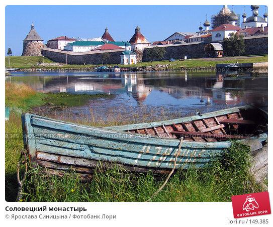Соловецкий монастырь, фото № 149385, снято 16 августа 2007 г. (c) Ярослава Синицына / Фотобанк Лори