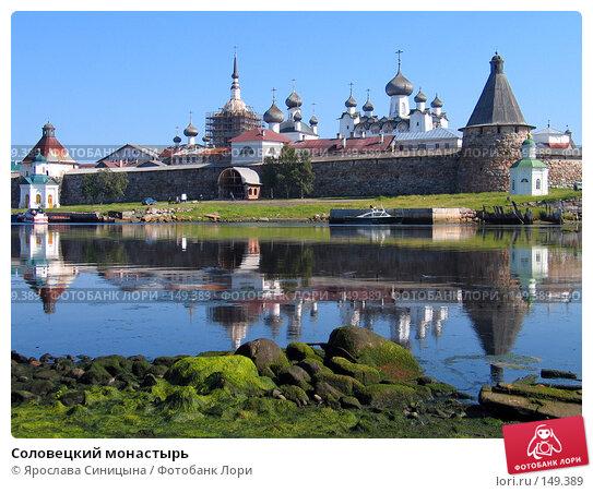 Соловецкий монастырь, фото № 149389, снято 16 августа 2007 г. (c) Ярослава Синицына / Фотобанк Лори