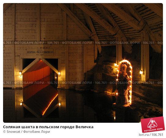 Соляная шахта в польском городе Величка, фото № 106761, снято 29 сентября 2007 г. (c) Snowcat / Фотобанк Лори