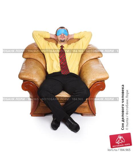 Сон делового человека, фото № 184965, снято 12 октября 2007 г. (c) hunta / Фотобанк Лори