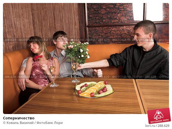 Соперничество, фото № 288629, снято 25 февраля 2008 г. (c) Коваль Василий / Фотобанк Лори