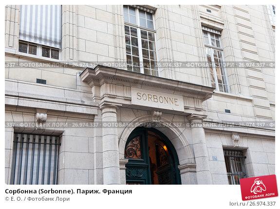 Купить «Сорбонна (Sorbonne). Париж. Франция», фото № 26974337, снято 15 сентября 2017 г. (c) Екатерина Овсянникова / Фотобанк Лори