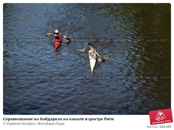 Соревнование на байдарках на канале в центре Риги, фото № 244645, снято 2 июня 2007 г. (c) Vladimirs Koskins / Фотобанк Лори