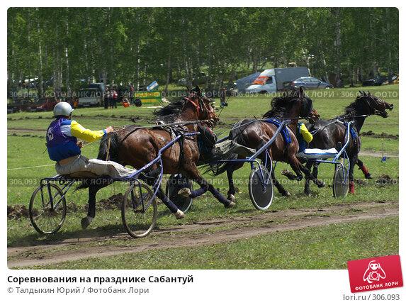 Соревнования на празднике Сабантуй, фото № 306093, снято 31 мая 2008 г. (c) Талдыкин Юрий / Фотобанк Лори