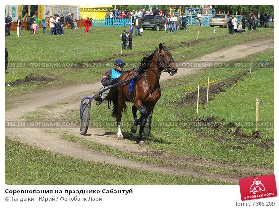 Купить «Соревнования на празднике Сабантуй», фото № 306209, снято 31 мая 2008 г. (c) Талдыкин Юрий / Фотобанк Лори