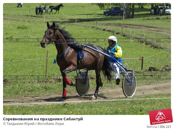 Соревнования на празднике Сабантуй, фото № 306221, снято 31 мая 2008 г. (c) Талдыкин Юрий / Фотобанк Лори