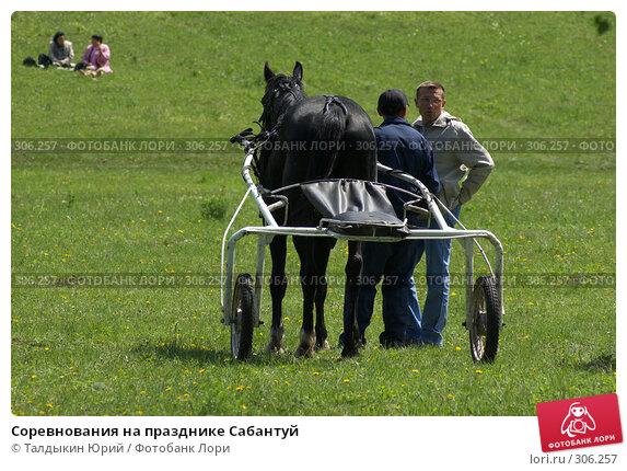 Соревнования на празднике Сабантуй, фото № 306257, снято 31 мая 2008 г. (c) Талдыкин Юрий / Фотобанк Лори