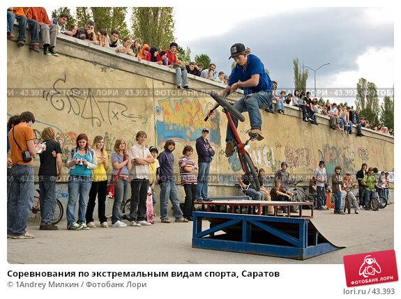 Соревнования по экстремальным видам спорта, Саратов, фото № 43393, снято 13 мая 2007 г. (c) 1Andrey Милкин / Фотобанк Лори