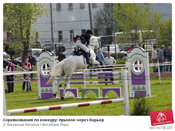 Соревнования по конкуру: прыжок через барьер, фото № 56337, снято 14 мая 2006 г. (c) Лисовская Наталья / Фотобанк Лори