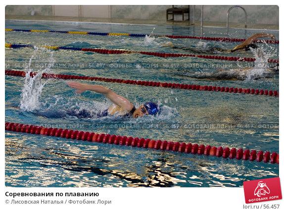 Купить «Соревнования по плаванию», фото № 56457, снято 14 мая 2006 г. (c) Лисовская Наталья / Фотобанк Лори