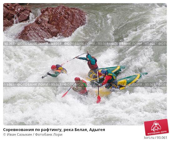 Соревнования по рафтингу, река Белая, Адыгея, фото № 93061, снято 3 мая 2005 г. (c) Иван Сазыкин / Фотобанк Лори