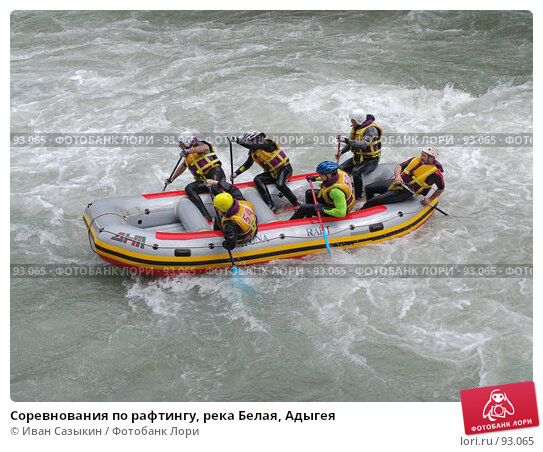 Купить «Соревнования по рафтингу, река Белая, Адыгея», фото № 93065, снято 3 мая 2005 г. (c) Иван Сазыкин / Фотобанк Лори