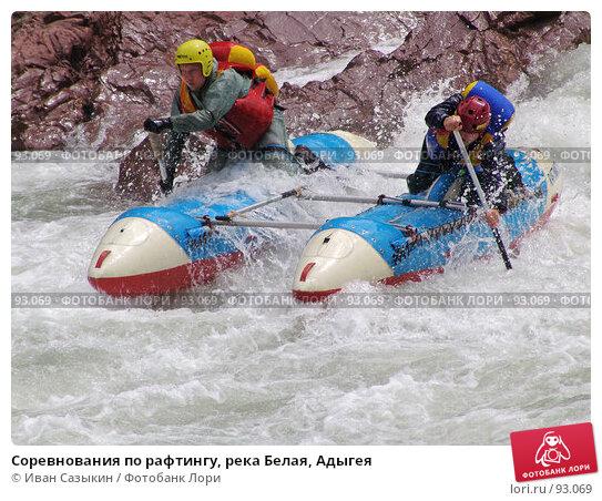 Соревнования по рафтингу, река Белая, Адыгея, фото № 93069, снято 3 мая 2005 г. (c) Иван Сазыкин / Фотобанк Лори