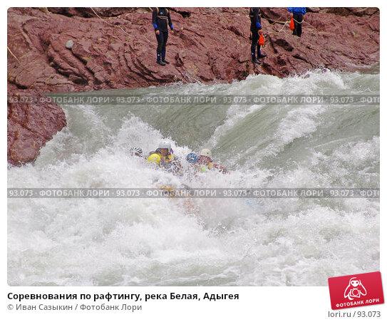 Соревнования по рафтингу, река Белая, Адыгея, фото № 93073, снято 3 мая 2005 г. (c) Иван Сазыкин / Фотобанк Лори