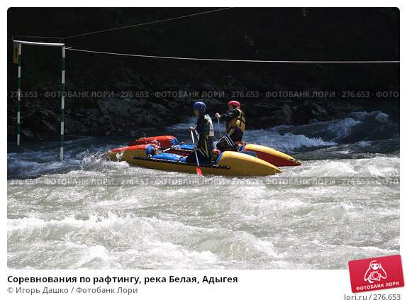 Соревнования по рафтингу, река Белая, Адыгея, фото № 276653, снято 24 января 2017 г. (c) Игорь Дашко / Фотобанк Лори