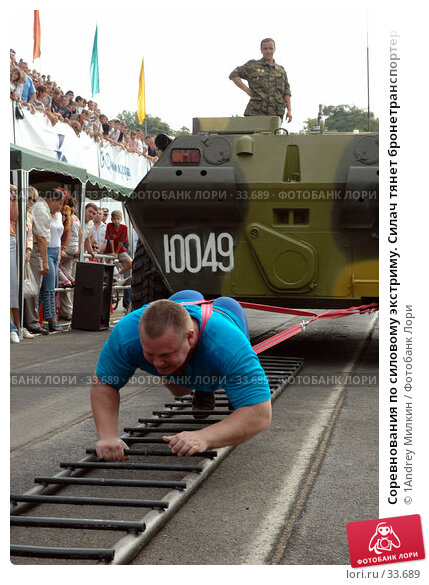 Соревнования по силовому экстриму. Силач тянет бронетранспортер, фото № 33689, снято 17 сентября 2005 г. (c) 1Andrey Милкин / Фотобанк Лори