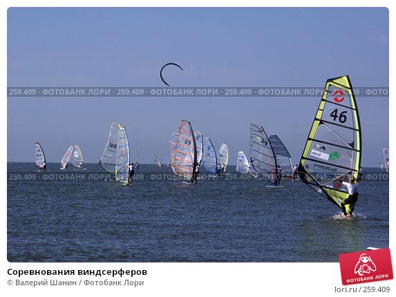 Соревнования виндсерферов, фото № 259409, снято 27 сентября 2007 г. (c) Валерий Шанин / Фотобанк Лори