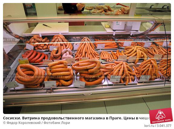 бусы, выкладка колбасы на горке заморозки станут устойчивыми