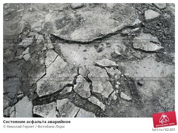 Состояние асфальта аварийное, фото № 62601, снято 17 мая 2007 г. (c) Николай Гернет / Фотобанк Лори