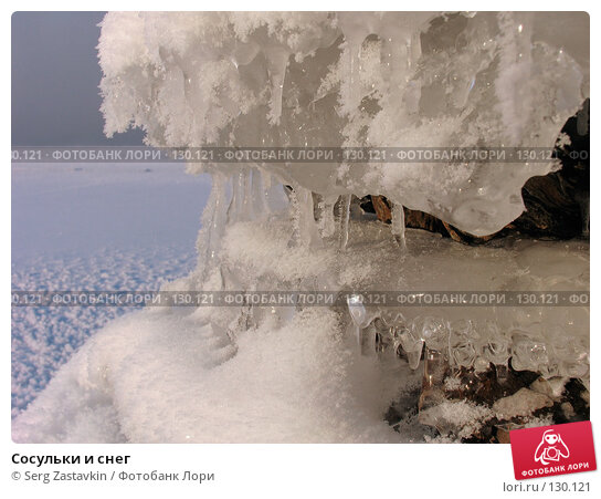 Сосульки и снег, фото № 130121, снято 11 декабря 2005 г. (c) Serg Zastavkin / Фотобанк Лори