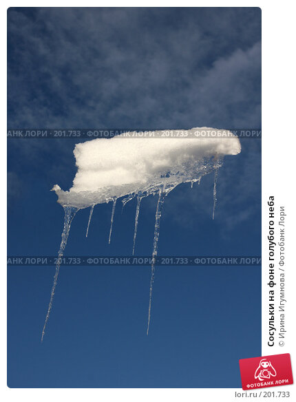 Купить «Сосульки на фоне голубого неба», фото № 201733, снято 2 декабря 2007 г. (c) Ирина Игумнова / Фотобанк Лори