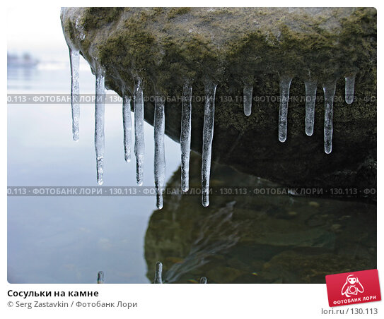 Сосульки на камне, фото № 130113, снято 6 ноября 2005 г. (c) Serg Zastavkin / Фотобанк Лори