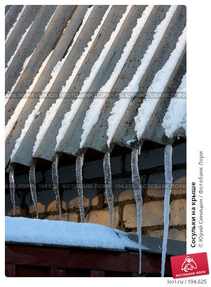 Купить «Сосульки на крыше», фото № 194625, снято 6 января 2008 г. (c) Юрий Синицын / Фотобанк Лори
