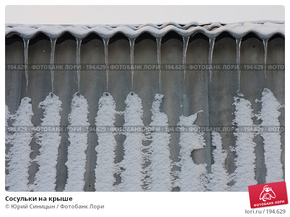 Сосульки на крыше, фото № 194629, снято 6 января 2008 г. (c) Юрий Синицын / Фотобанк Лори