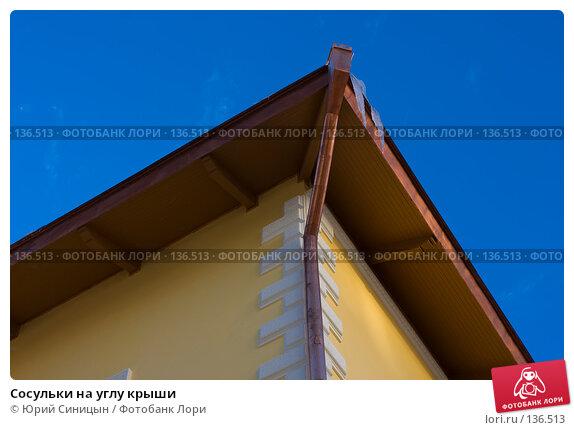 Сосульки на углу крыши, фото № 136513, снято 22 ноября 2007 г. (c) Юрий Синицын / Фотобанк Лори