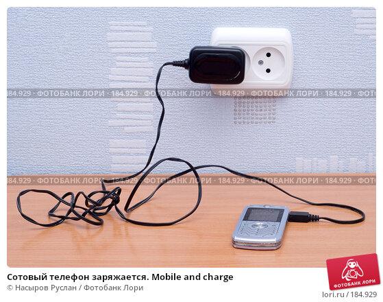 Сотовый телефон заряжается. Mobile and charge, фото № 184929, снято 23 января 2008 г. (c) Насыров Руслан / Фотобанк Лори