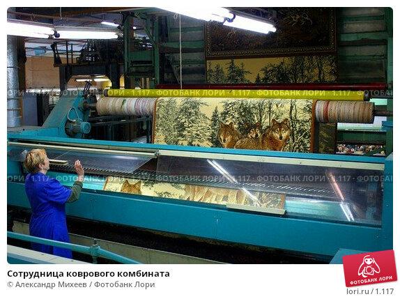 Сотрудница коврового комбината, фото № 1117, снято 28 октября 2016 г. (c) Александр Михеев / Фотобанк Лори