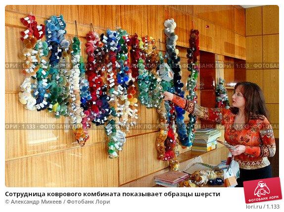 Сотрудница коврового комбината показывает образцы шерсти, фото № 1133, снято 23 марта 2017 г. (c) Александр Михеев / Фотобанк Лори