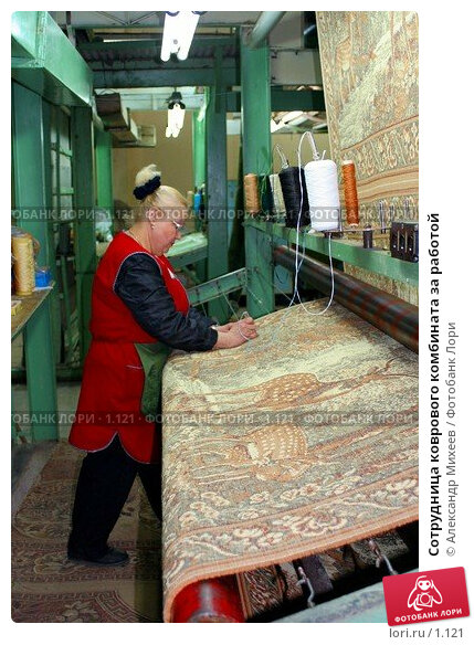 Сотрудница коврового комбината за работой. Редакционное фото, фотограф Александр Михеев / Фотобанк Лори